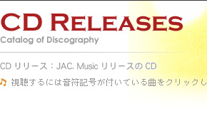CD Releases:JAC.MusicリリースのCD